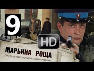 Марьина роща HD 9 серия из 16 детектив сериал