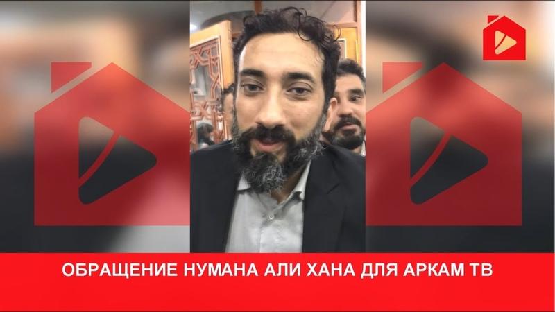 Обращение Нумана к зрителям Аркам ТВ и всем русскоязычным мусульманам Нуман Али Хан