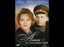 Анна и командор (1974) фильм смотреть онлайн