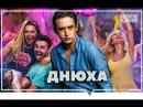 Российская комедия 2018 Днюха