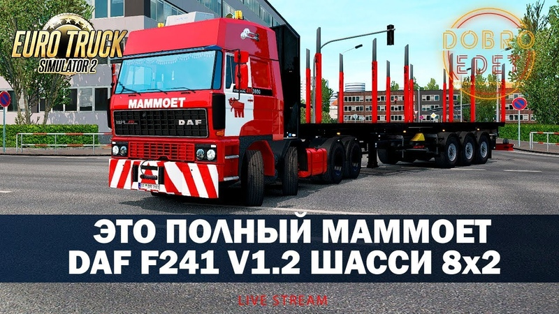 ✅Обзор мода DAF F241 ШАССИ 8х2 ETS2 1.35