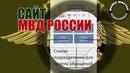 Как отправить жалобу или написать заявление на сайт МВД России ВЕЛЕС мастер