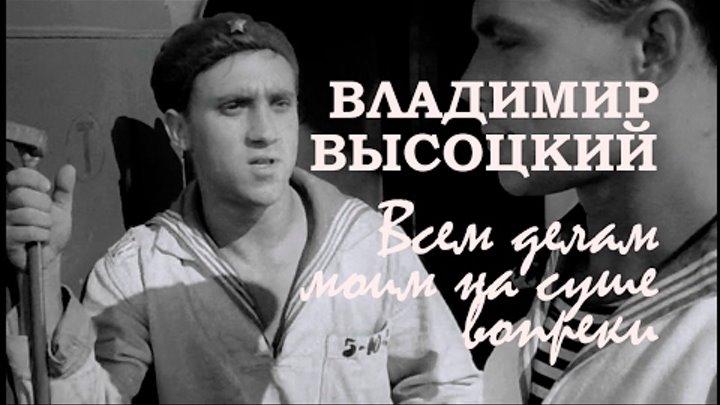 Владимир Высоцкий. Всем делам моим на суше вопреки Увольнение на берег, 1962. Clip. Custom