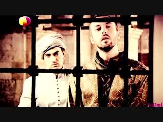 Великолепный век (Хюррем и Ибрагим) - Bad romance