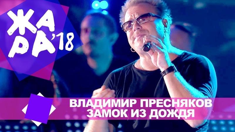 Владимир Пресняков - Замок из дождя (ЖАРА В БАКУ Live, 2018)