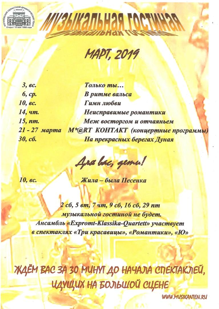 Музыкальная гостиная март 2019