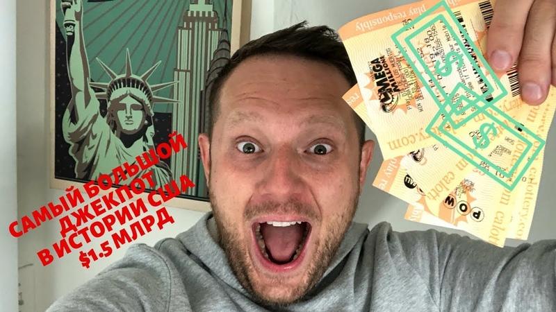 САМЫЙ БОЛЬШОЙ ВЫИГРЫШ В ИСТОРИИ США $1 МЛРД! GlebaTV на Модном Показе