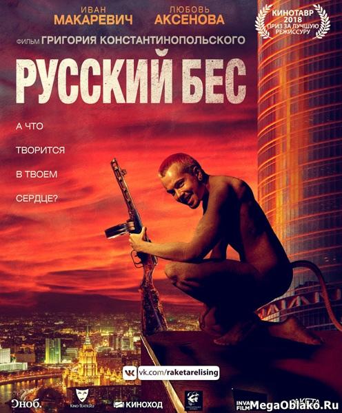 Русский Бес (2018/WEB-DL/WEB-DLRip)