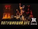HS Потушивший UFC Фильм о Стипе Миочиче