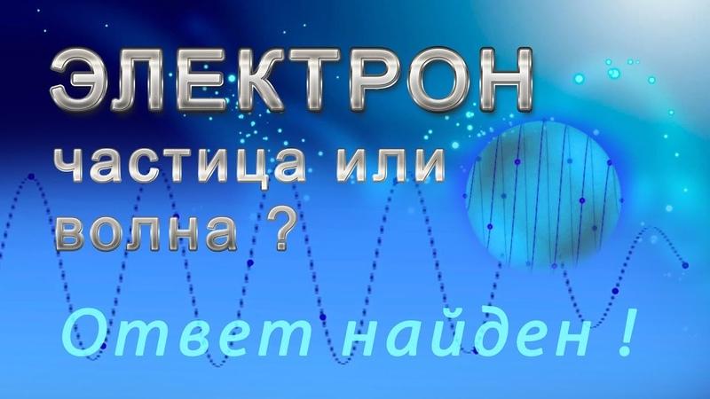 Электрон - частица или волна? Ответ найден! Электрон закручен в спираль. ФИЗИКА АЛЛАТРА