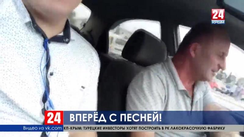 В Симферополе работает уникальный таксист меломан Для клиентов он поёт романтичные песни