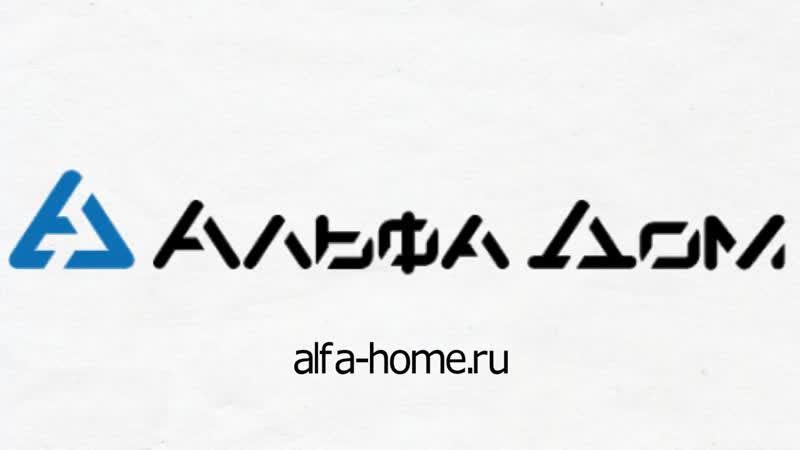 Промо ролик №2_Альфа Дом