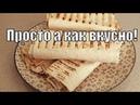 Готовим шаурму для пикника Cooking Shawarma for a picnic