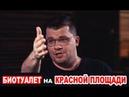 ► Гарик Харламов - Биотуалет на Красной площади 😂 Очень смешная история!