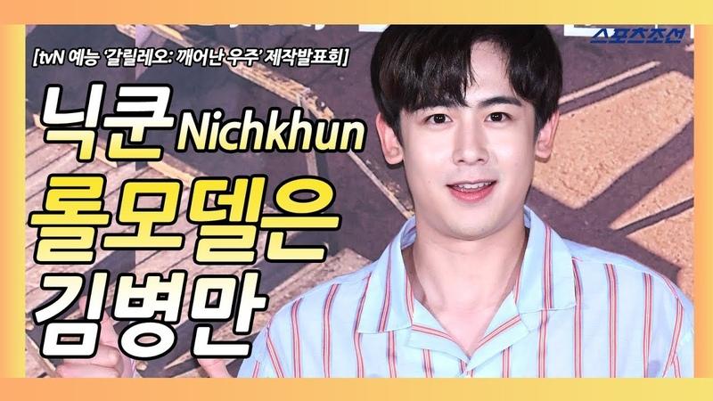 닉쿤(2PM Nichkhun), 오랜만에 예능 출연 (tvN 예능 '갈릴레오: 깨어난 우주' 제작발표회)