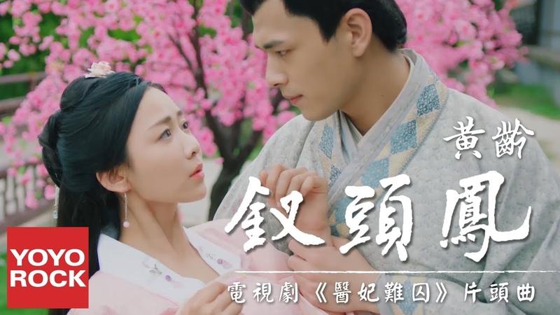 黃齡《釵頭鳳》【電視劇醫妃難囚片頭曲 Princess at Large OST】官方高畫質 Official HD MV