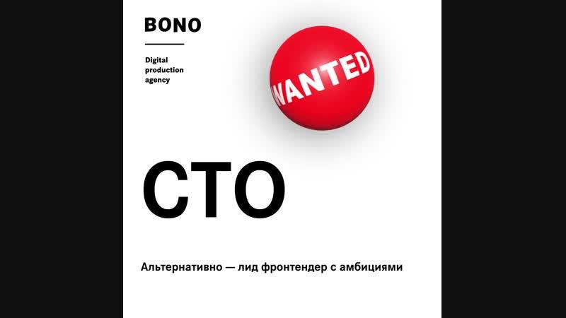 Bono.digital Hiring CTO