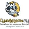 Сухофрукты.ру - сухофрукты и орехи с доставкой
