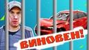 Статья за жестокое обращение с автомобилем