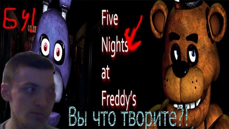 Прохождение игры five night at freddy (вы чё творите)