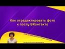 Как отредактировать фото к посту ВКонтакте