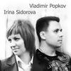 Студия Владимира Попкова и Ирины Сидоровой