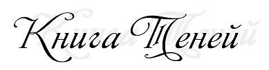 Logo КНИГА ТЕНЕЙ
