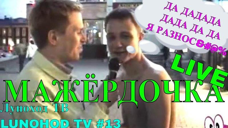 Луноход ТВ LUNOHOD TV 13 МаЖёрдочка Live Новосибирск 2007 ЛУЧШЕЕ ВРЕМЯ ТУСИТЬ ТОП КЛУБ ЖЕРДЬ