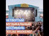 Atlas Weekend 2018 в Киеве