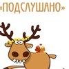 Подслушано в школе № 6. Петрозаводск