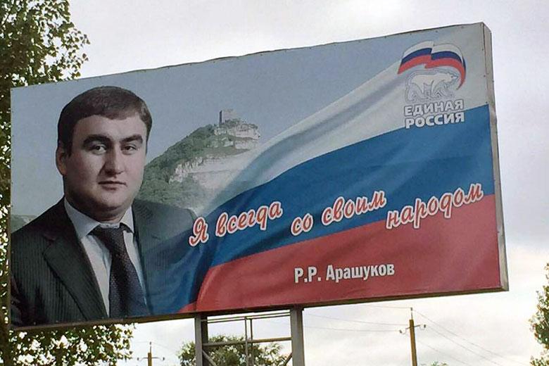 СМИ: сенатор Арашуков - обычный представитель «Единой России»