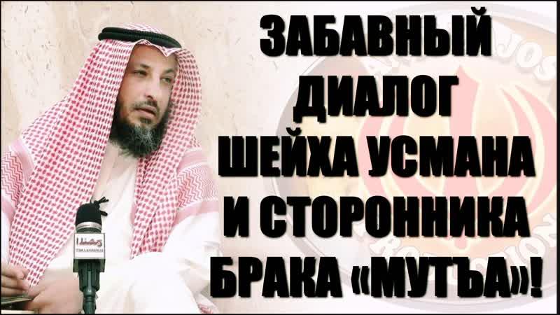 Поучительный диалог между шейхом Усман Аль-Хамис и сторонником брака мутъа!