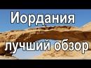 Иордания за 7 минут достопримечательности цены маршрут Акаба Петра пустыня Вади Рам