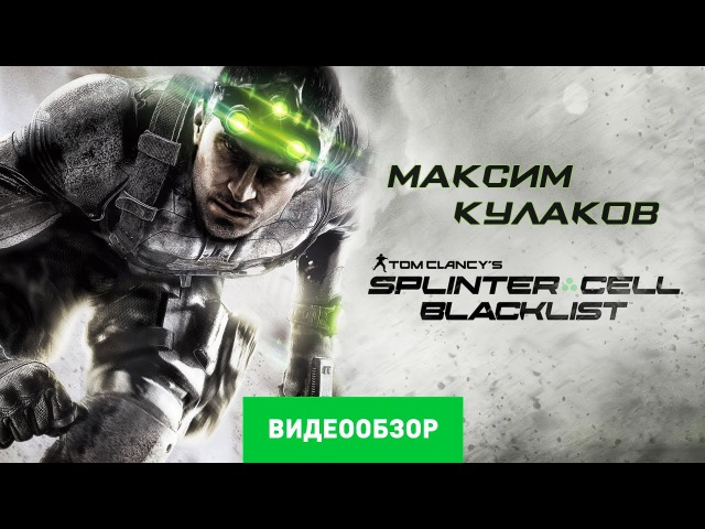 Обзор Tom Clancys Splinter Cell Blacklist [Review]