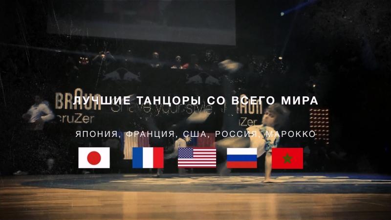 Впервые в Минске. Кубок Мира по Брейк-Дансу