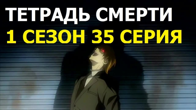 Тетрадь смерти I Death Note 1 сезон 35 серия на русском (дубляж)