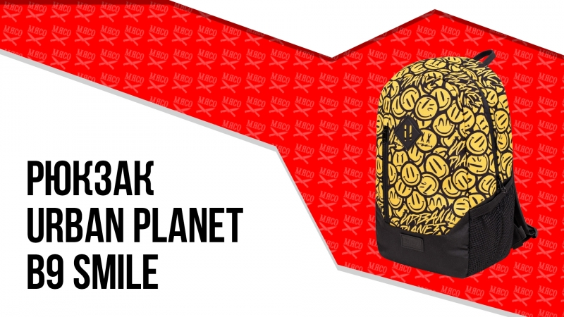 Рюкзак Urban Planet - B9 Smile
