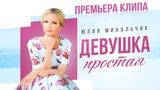 Юлия Михальчик - Девушка простая (Премьера клипа, 2018)