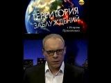 Территория заблуждений 21-й выпуск 02 04 2013
