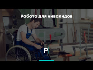 Работа для инвалидов
