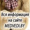 Плюшевые медведи и товары для детей Минск