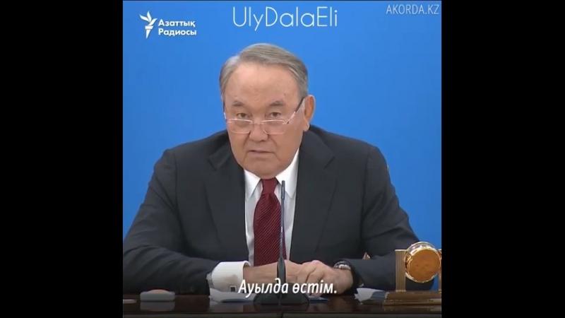 Жолдауға арналған жиында Нұрсұлтан Назарбаев ɵзi барған жерлердiң ɵте тап таза болатынын айтқанда залда отырғандар ду күлдi