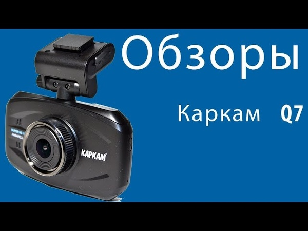 Детальный обзор видеорегистратора Каркам Q7