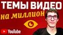Раскрутка видео через трендовые темы Как набрать просмотры на видео Просмотры на YouTube