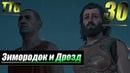 Прохождение Assassin's Creed Odyssey Часть 30 Зимородок и Дрозд
