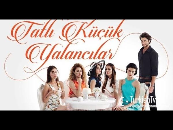 Милые обманщицы Турция 12 серия русская озвучка