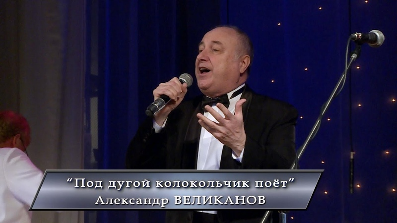 9. Под дугой колокольчик поёт, Александр Великанов