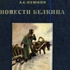 "Флешбук А.С.Пушкин ""Повести Белкина"""