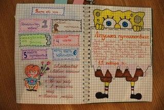 Как украшать личный дневник своими руками фото