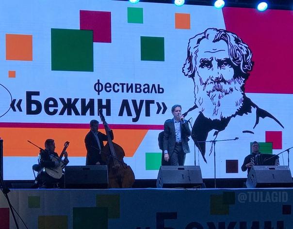 21 июля 2018 г, Фестиваль Бежин луг. 200 лет Тургеневу, Тульская область C07hAGtZhUU